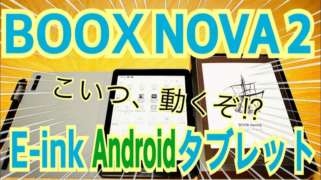 boox-nova2-movie-02