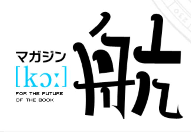 magazine-kou